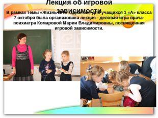 Лекция об игровой зависимости В рамках темы «Жизнь ВНЕ гаджетов» для учащихс