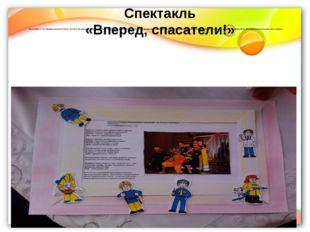14 октября 1 «А» впервые посетил театр. Это был Кукольный театр и спектакль