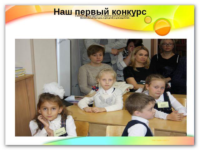 2 октября ученики нашего 1 «А» приняли участие в конкурсе чтецов. Волнительн...