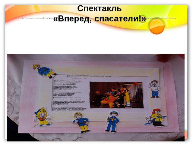 14 октября 1 «А» впервые посетил театр. Это был Кукольный театр и спектакль...