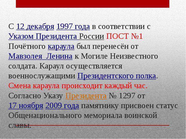 С12 декабря1997 годав соответствии сУказом Президента РоссииПОСТ №1 Почё...