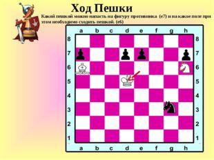 Ход Пешки Какой пешкой можно напасть на фигуру противника (е7) и на какое пол
