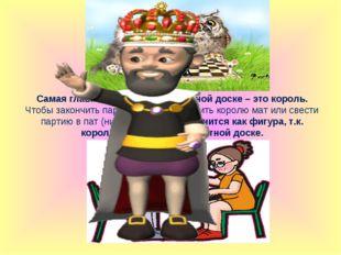 Самая главная фигура на шахматной доске – это король. Чтобы закончить партию,