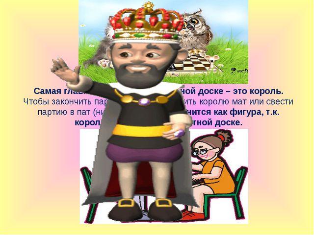 Самая главная фигура на шахматной доске – это король. Чтобы закончить партию,...