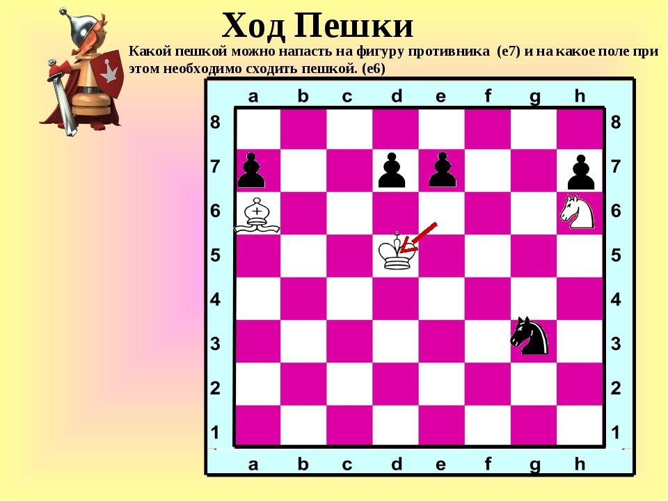 Ход Пешки Какой пешкой можно напасть на фигуру противника (е7) и на какое пол...