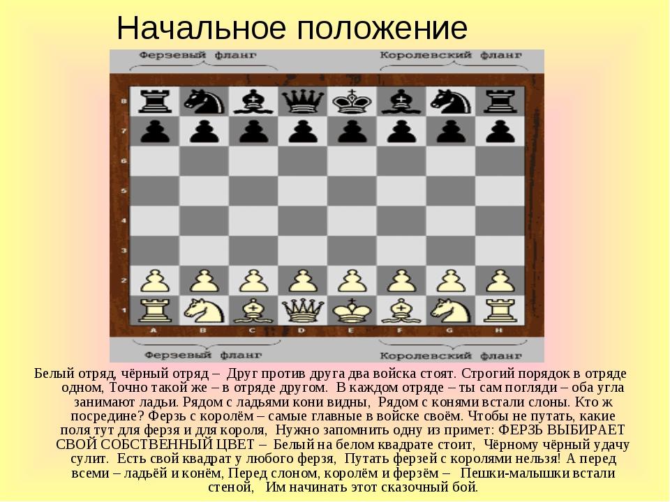 Начальное положение Белый отряд, чёрный отряд – Друг против друга два войска...