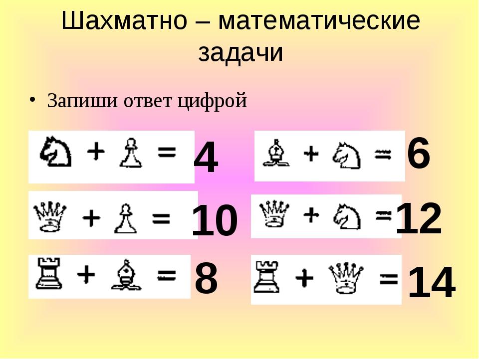 Запиши ответ цифрой 4 10 6 12 8 14 Шахматно – математические задачи