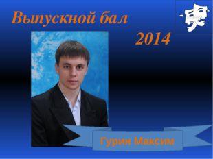 Выпускной бал 2014 Гурин Максим