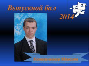 Выпускной бал 2014 Кожевников Максим