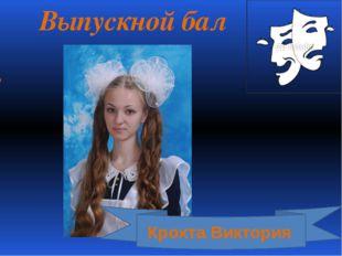 Выпускной бал 2014 Крохта Виктория