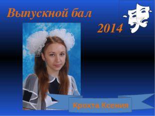Выпускной бал 2014 Крохта Ксения