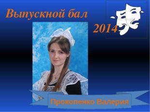 Выпускной бал 2014 Прокопенко Валерия