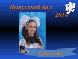 Выпускной бал 2014 Тарало Анна