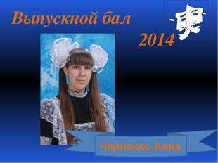 Выпускной бал 2014 Черненко Анна