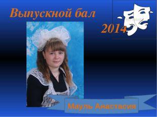 Выпускной бал 2014 Мауль Анастасия