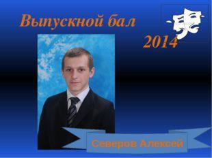 Выпускной бал 2014 Северов Алексей