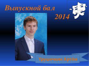 Выпускной бал 2014 Трушечкин Артём