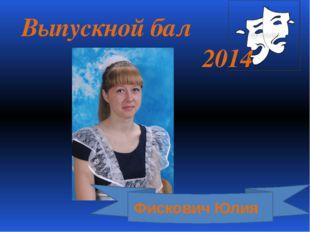 Выпускной бал 2014 Фискович Юлия