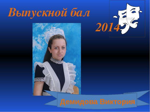 Выпускной бал 2014 Демидова Виктория