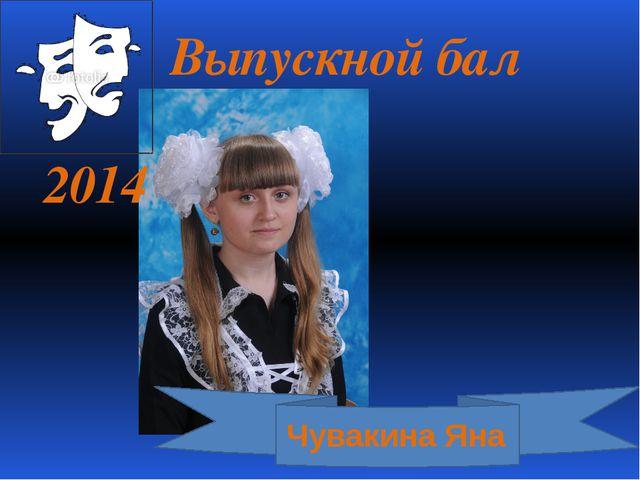 Выпускной бал 2014 Чувакина Яна