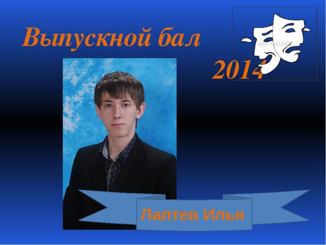 Выпускной бал 2014 Лаптев Илья