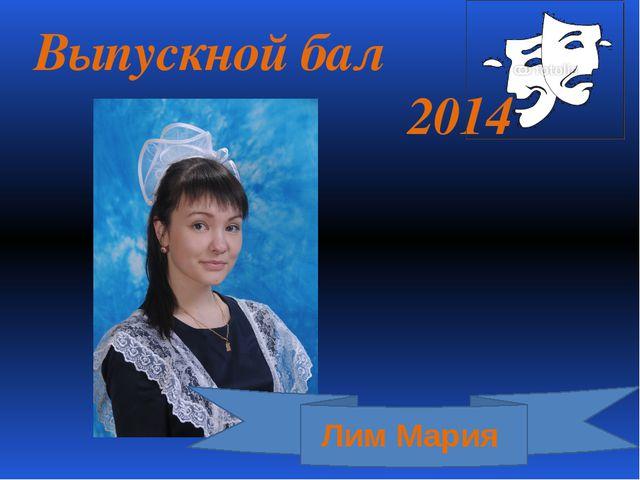 Выпускной бал 2014 Лим Мария