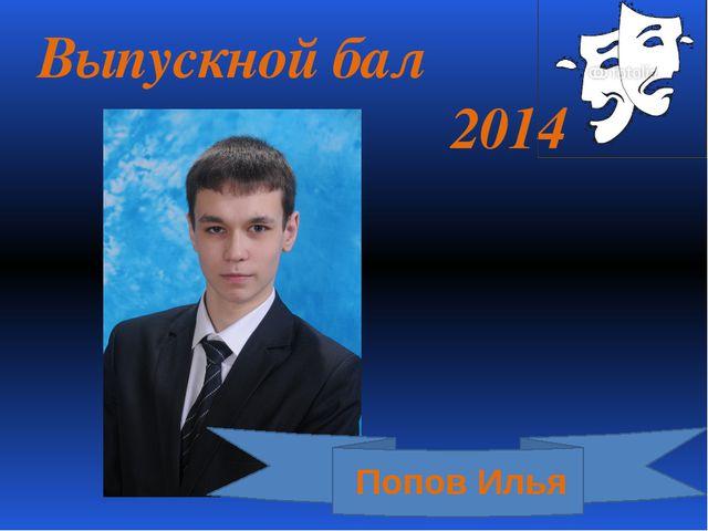 Выпускной бал 2014 Попов Илья