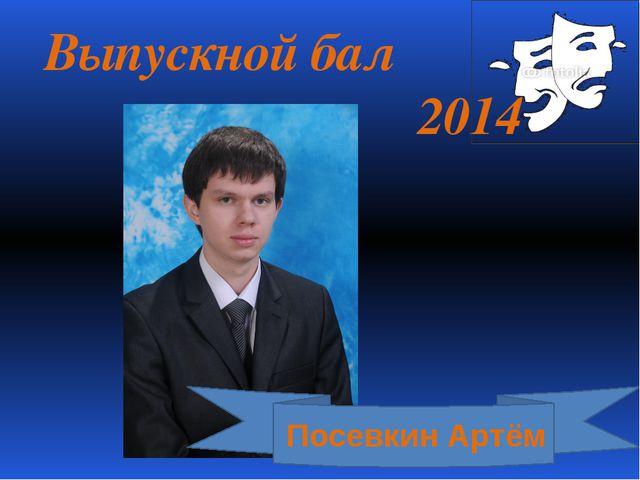 Выпускной бал 2014 Посевкин Артём