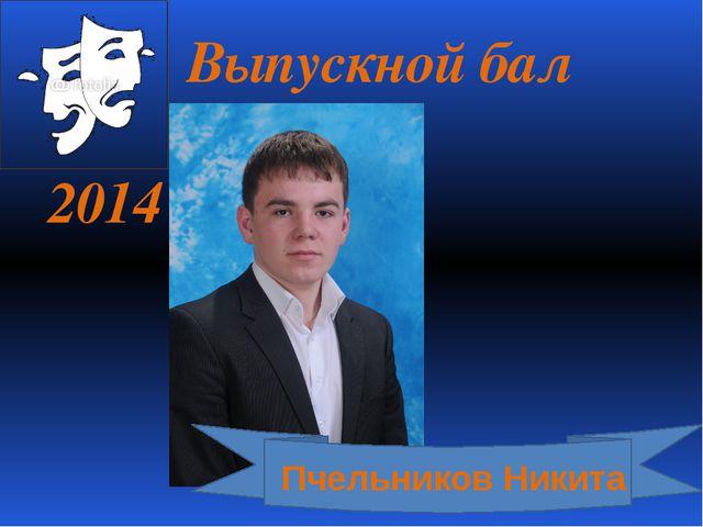 Выпускной бал 2014 Пчельников Никита