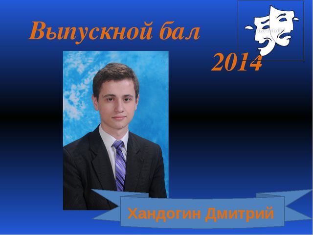 Выпускной бал 2014 Хандогин Дмитрий