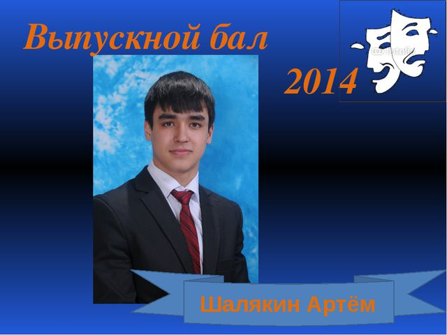 Выпускной бал 2014 Шалякин Артём