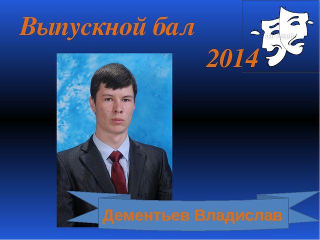 Выпускной бал 2014 Дементьев Владислав