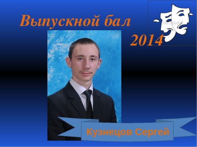 Выпускной бал 2014 Кузнецов Сергей