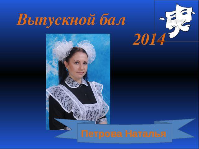 Выпускной бал 2014 Петрова Наталья