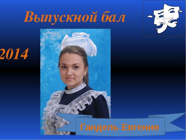 Выпускной бал 2014 Гандель Евгения