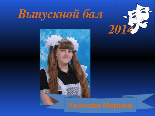 Выпускной бал 2014 Хохлова Марина