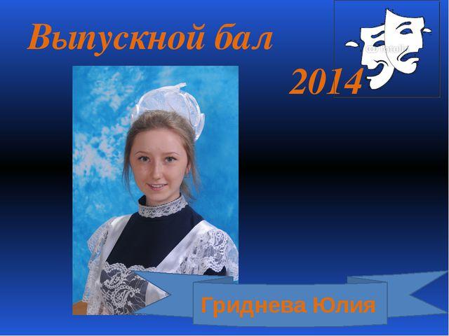 Выпускной бал 2014 Гриднева Юлия