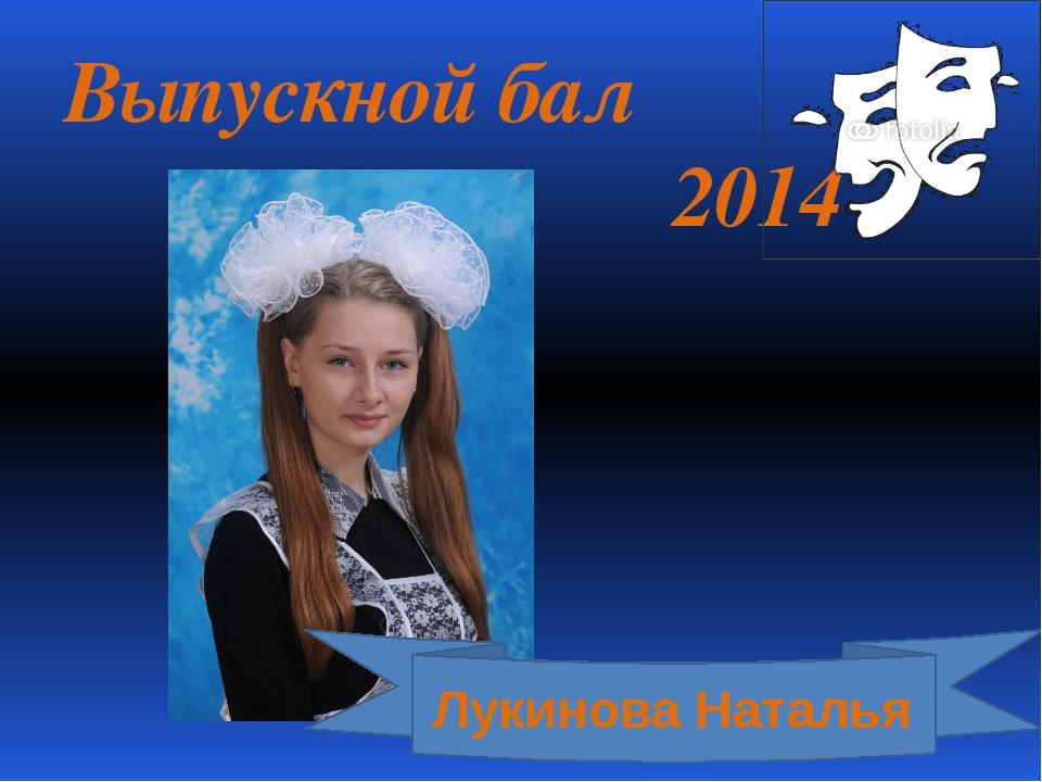 Выпускной бал 2014 Лукинова Наталья