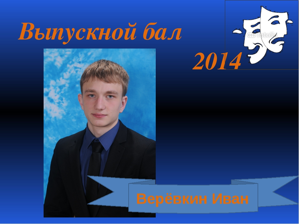 Выпускной бал 2014 Верёвкин Иван