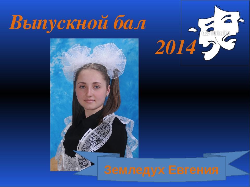 Выпускной бал 2014 Земледух Евгения