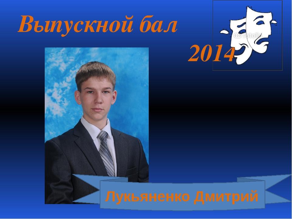 Выпускной бал 2014 Лукьяненко Дмитрий