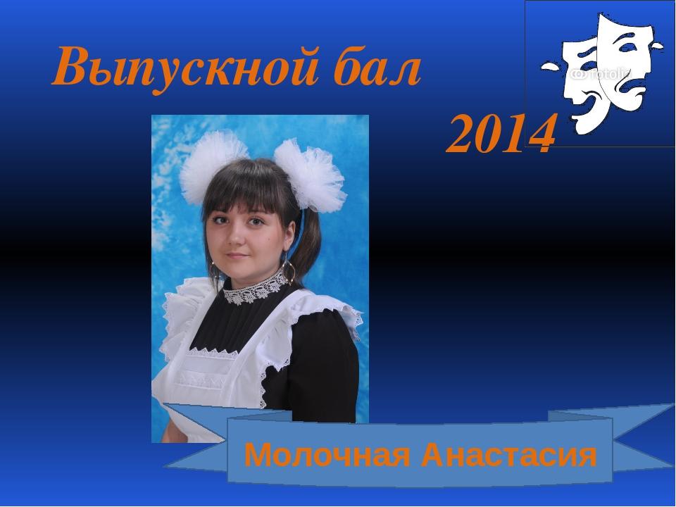 Выпускной бал 2014 Молочная Анастасия