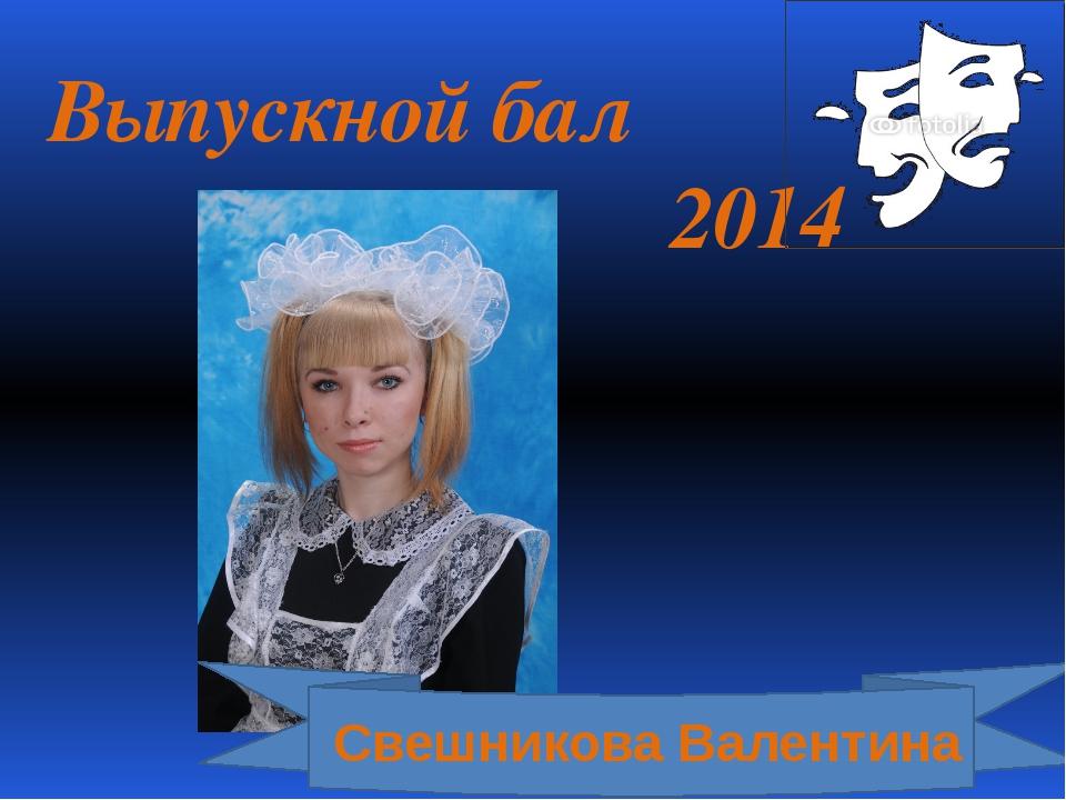 Выпускной бал 2014 Свешникова Валентина