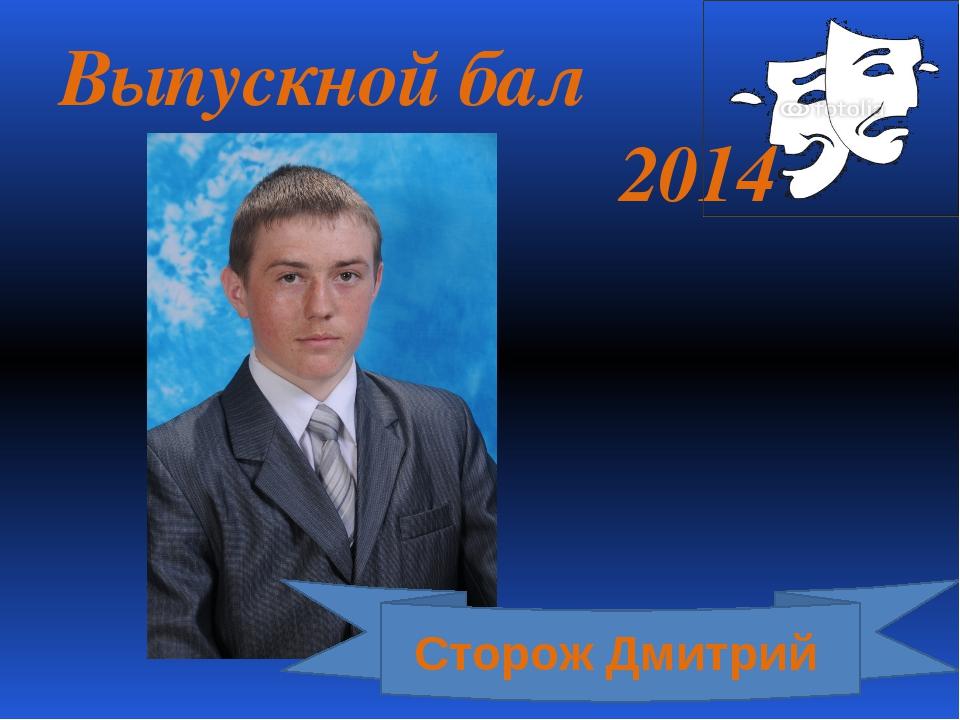 Выпускной бал 2014 Сторож Дмитрий