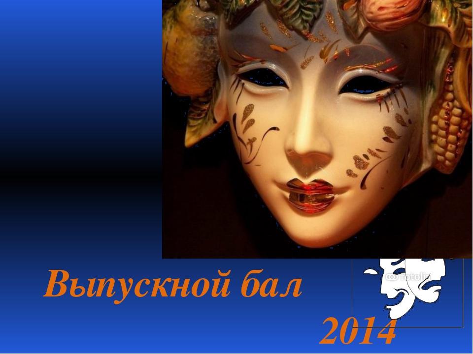 Выпускной бал 2014