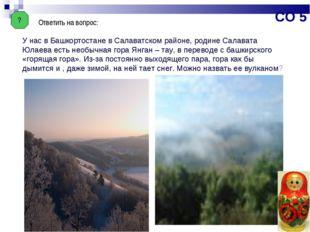 ? Ответить на вопрос: У нас в Башкортостане в Салаватском районе, родине Сала