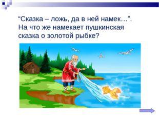 """Сказка – ложь, да в ней намек…"". На что же намекает пушкинская сказка о зол"