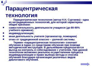 Парацентрическая технология Парацентрическая технология (автор Н.Н. Суртаева)