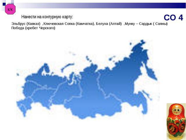 к/к Нанести на контурную карту: Эльбрус (Кавказ) ,Ключевская Сопка (Камчатка)...