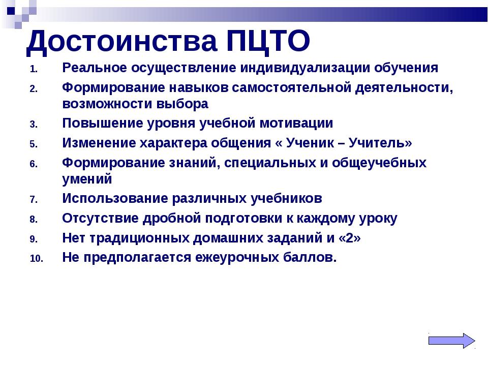 Достоинства ПЦТО Реальное осуществление индивидуализации обучения Формировани...